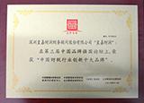 <span>中国财税行业创新十大品牌</span>